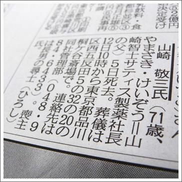 化粧品受託製造(OEM)のサティス製薬「化粧品製造会社の社長ブログ〜30代社長の化粧品受託製造(OEM)奮闘記〜