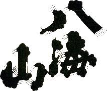 hachikuro180-thumbnail2.jpg