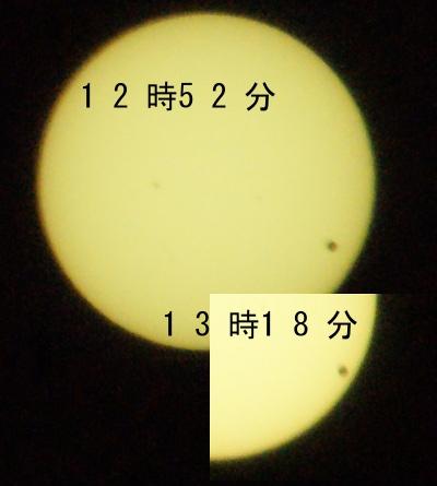 金星の太陽横断