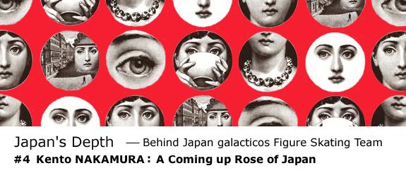 Japan's Depth - Behind Japan galacticos Figure Skating Team #4 Kento NAKAMURA: A Coming Up Rose of Japan