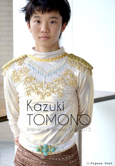 Kazuki TOMONO interview 友野一希選手インタビュー © Pigeon Post