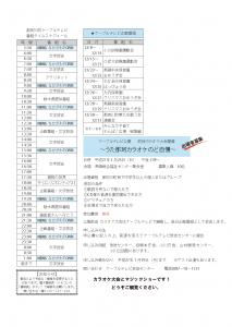12月番組 カラオケ大会