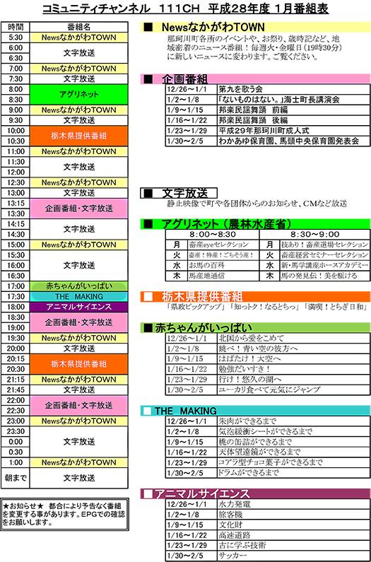 平成29年1月番組タイムスケジュール