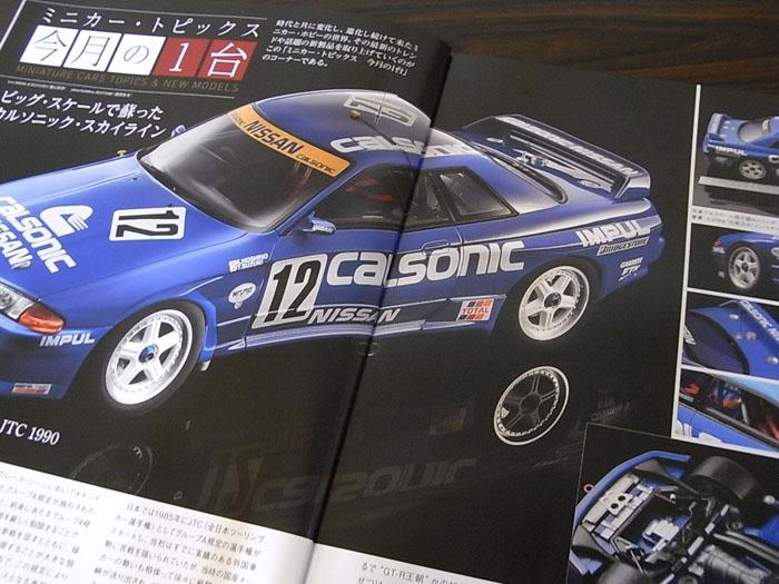 モデルカーズ2.JPG