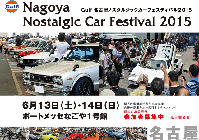 ?Gulf 名古屋 ノスタルジックカーフェスティバル2015.jpg