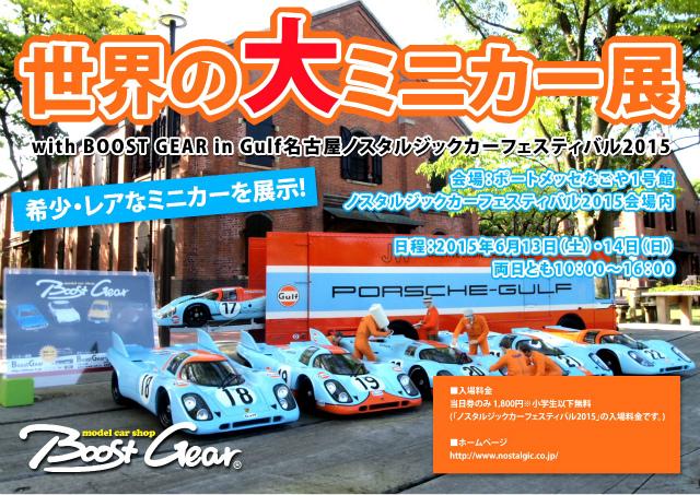 ?世界の大ミニカー展 with Boost Gear 宣伝画像.jpg