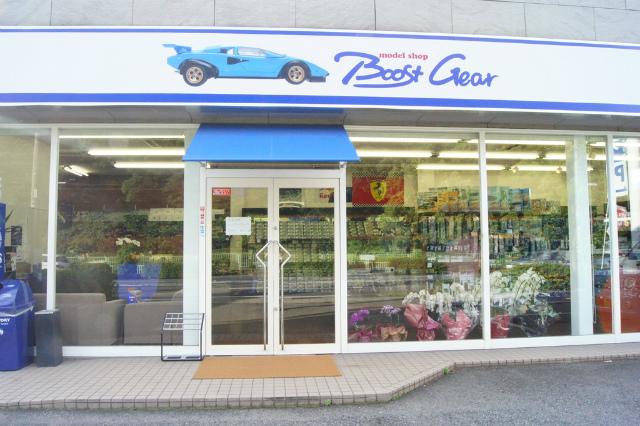 BoostGear店舗画像2.jpg