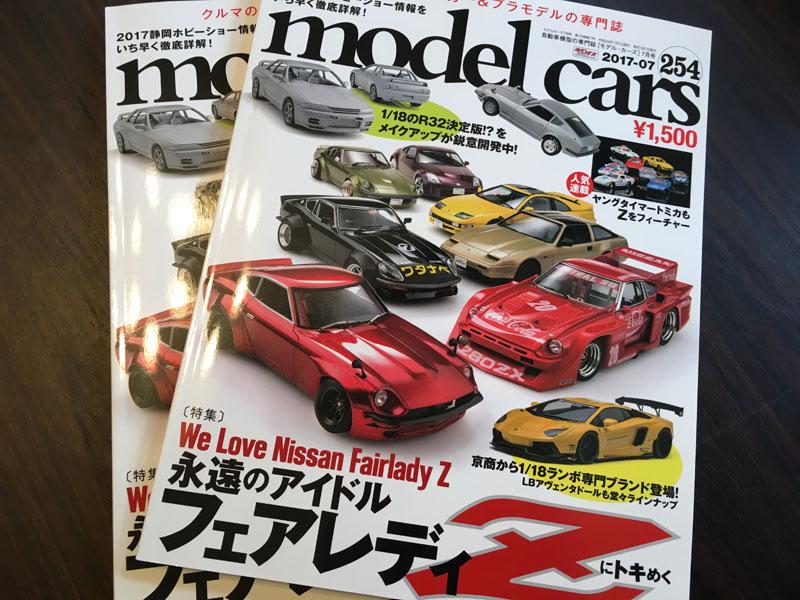 モデルカーズ?.jpg