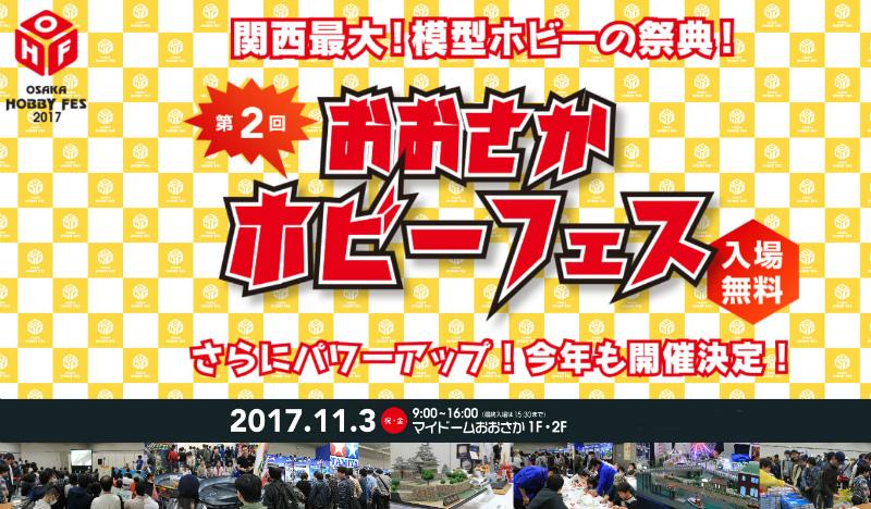 大阪ホビーフェス.jpg
