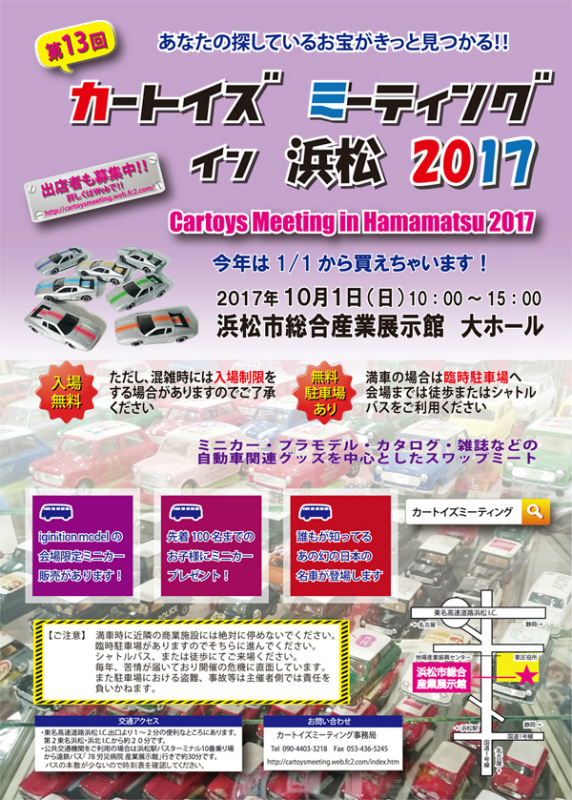 2017cartoysmeetingflyer.jpg
