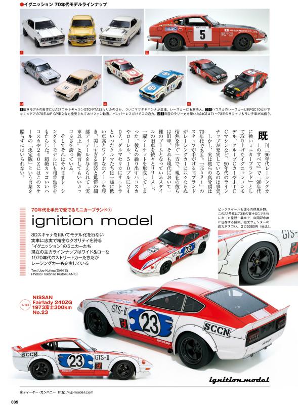70s_RacingCar_1_P035-2.jpg