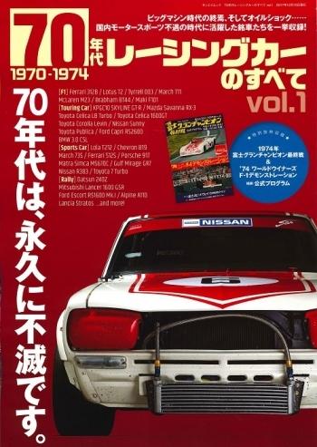70年代レーシングカーの全て.jpg