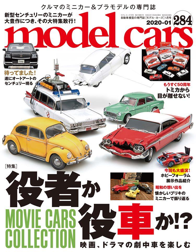 モデルカーズ表紙.jpg