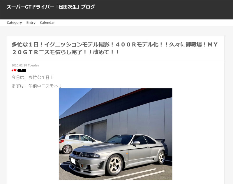 松田ブログ.jpg