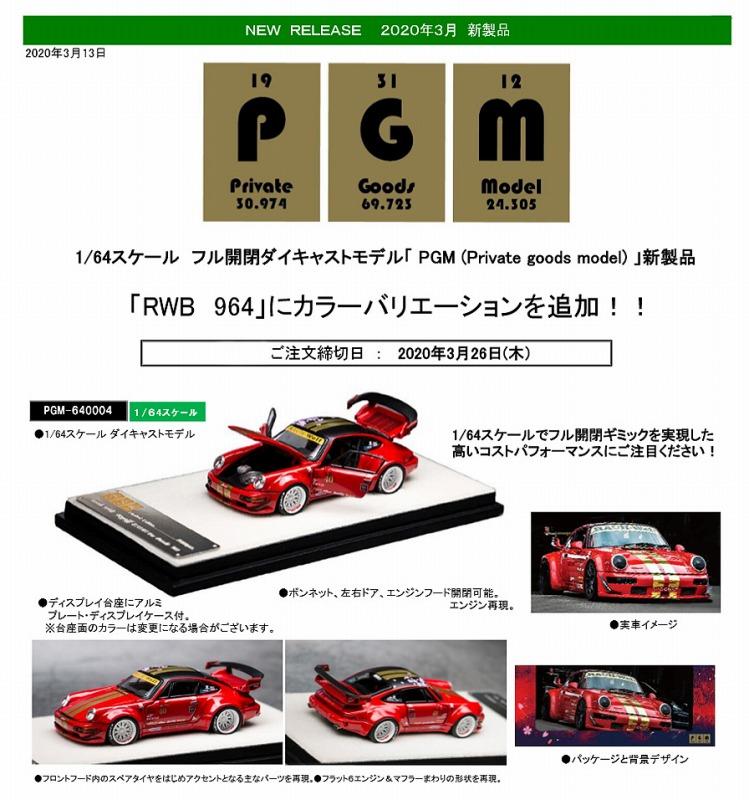 PGM -1.jpg