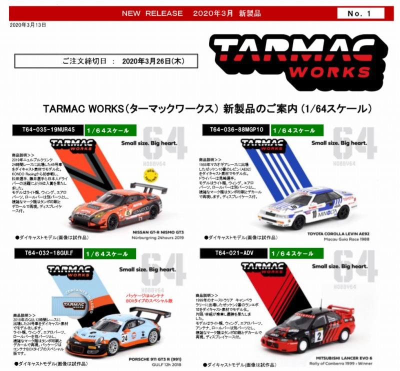 ターマック -1.jpg