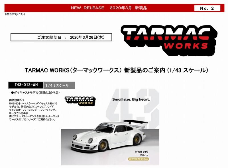 ターマック -3.jpg