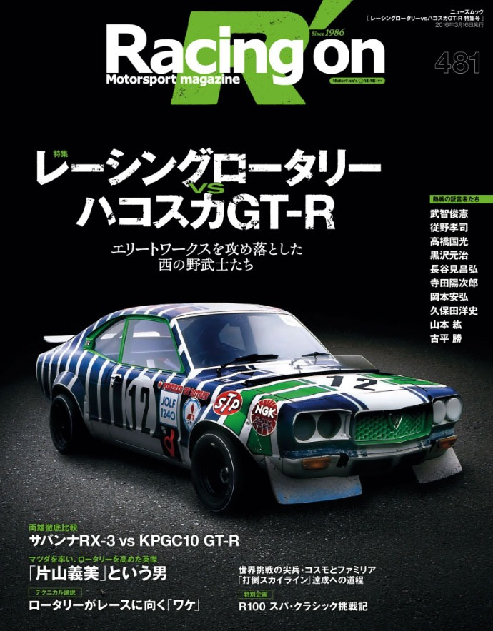 Racingon 481号.jpg