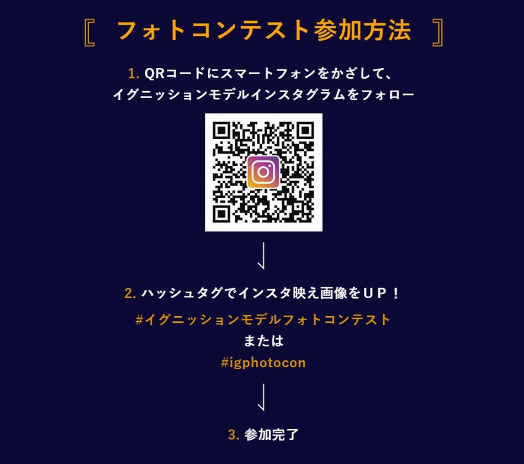 フォトコン参加方法.jpg