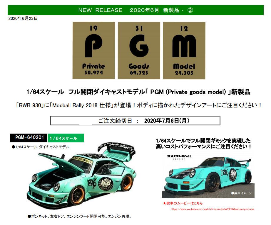 PGM 1.jpg
