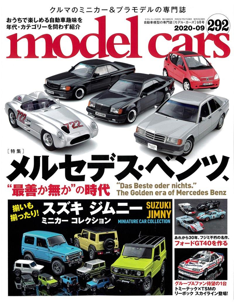 モデルカーズ292号.jpg