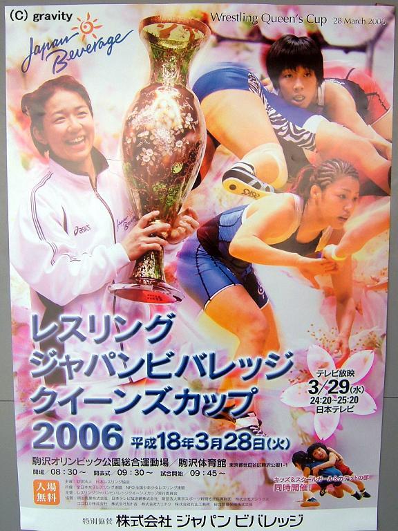 クイーズカップ2006