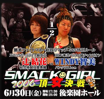 SMACKGIRL2006〜頂女決戦〜