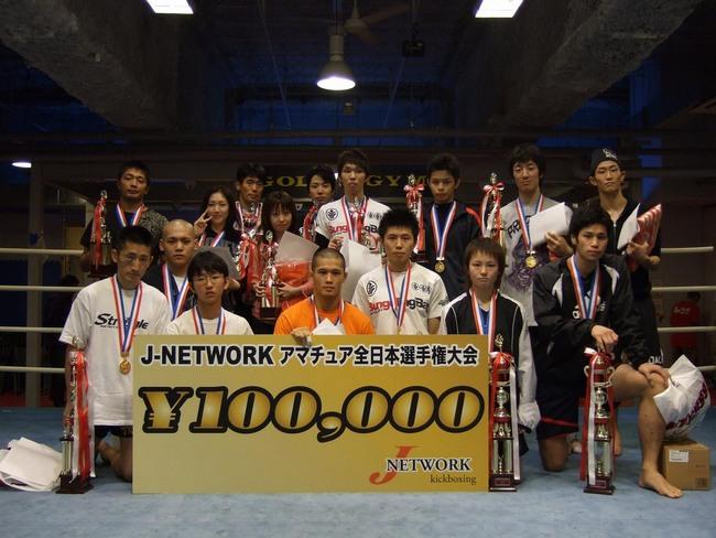 J-NETWORKアマチュア全日本選手権