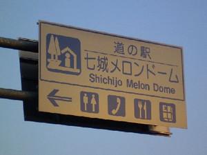 メロンドーム標識