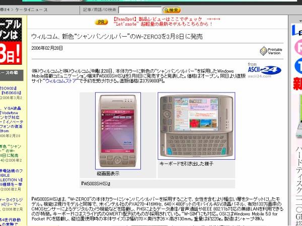 """ウィルコム、新色""""シャンパンシルバー""""のW-ZERO3を3月8日に発売"""