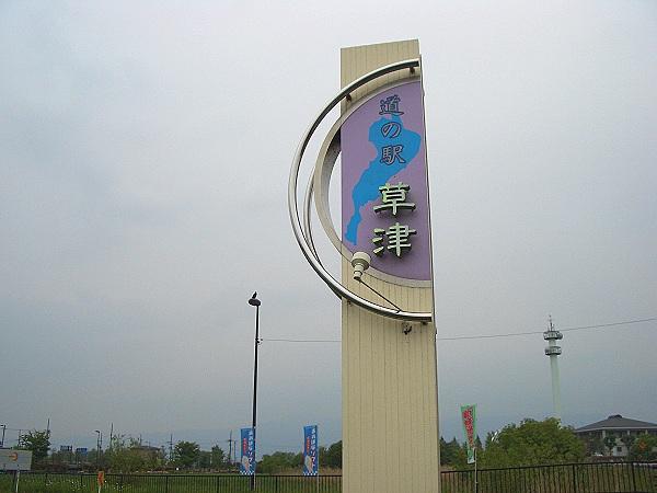 道の駅『草津』