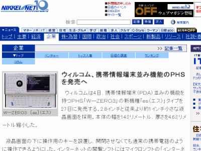 ウィルコム、携帯情報端末並み機能のPHSを発売へ