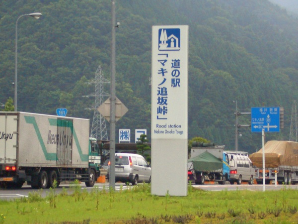 道の駅 マキノ追坂峠