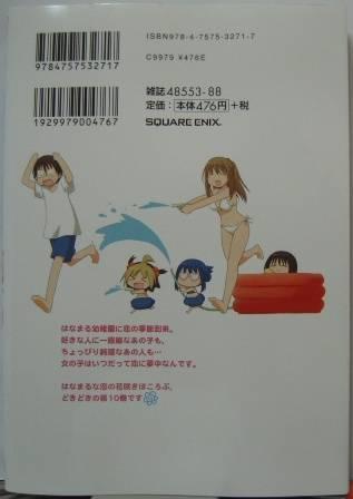 はなまる幼稚園10裏