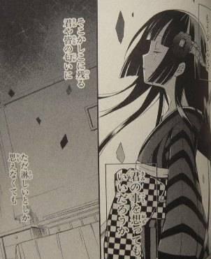 妖狐×僕SS6