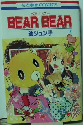 BEAR BEAR1表