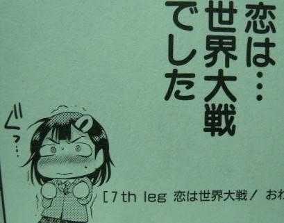 マイぼーる!1