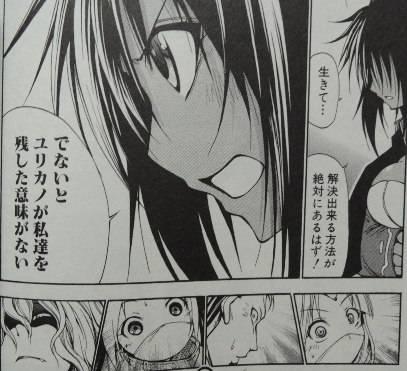 輪廻のラグランジェ〜暁月のメモリア〜4