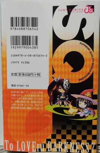 To LOVEる—とらぶる— ダークネス 7