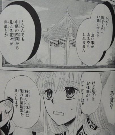 狼陛下の花嫁8