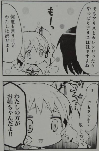 きんいろモザイク3