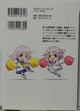 超次元ゲイム ネプテューヌ -めがみつうしん-2