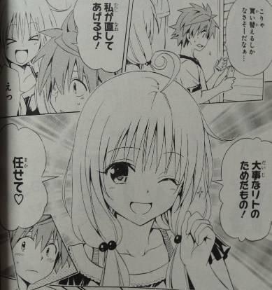 To LOVEる―とらぶる― ダークネス 8