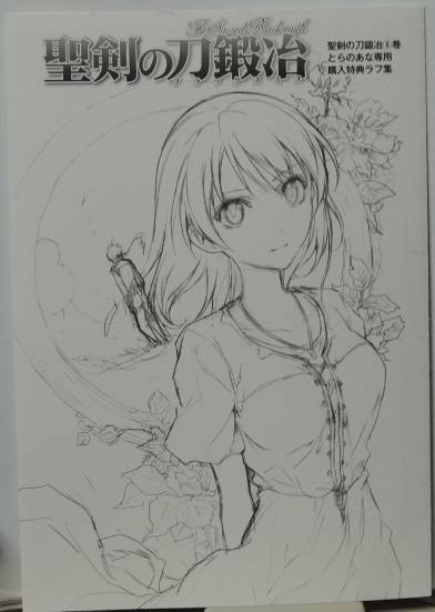 聖剣の刀鍛冶8