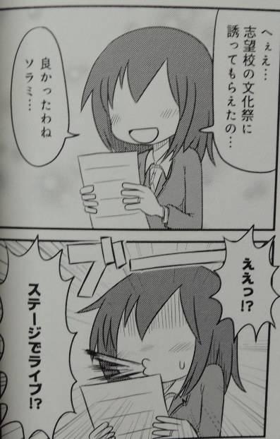 ソラミちゃんの唄1