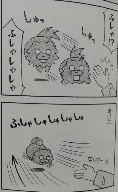 でかポメ 新装版 4