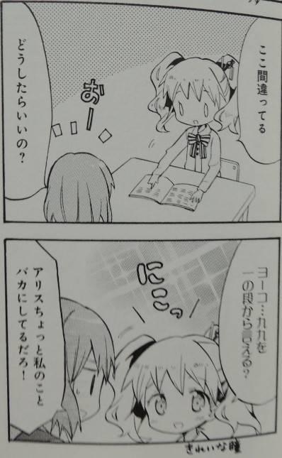 きんいろモザイク4