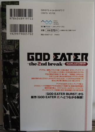 GOD EATER -the 2nd break-3