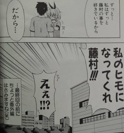 藤村くんメイツ 8(完)