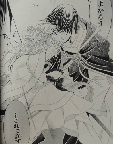 狼陛下の花嫁9